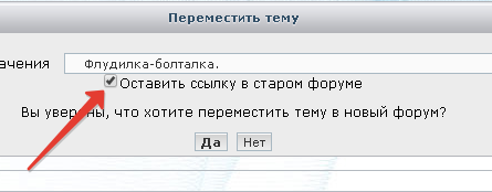 2015-12-07 10-45-16 Переместить тему • Модераторский раздел - Google Chrome.png