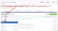 выбор версии phpBB.png